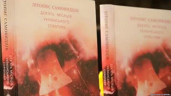 Обложка сборника о Майдане