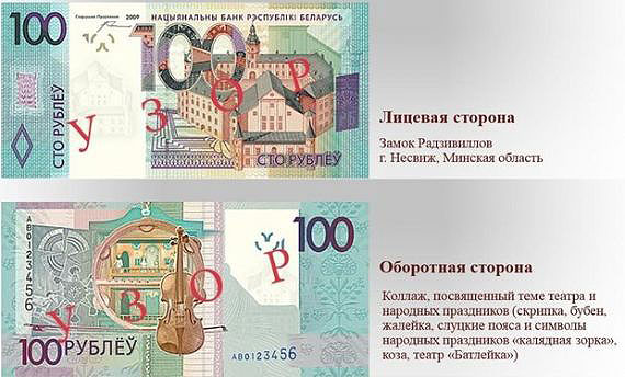 Национальный банк Беларуси показал, как будут выглядеть новые деньги, которые войдут в обращение с 1 июля 2016 года, после деноминации.
