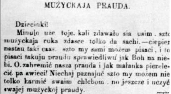 ГАЗЭТА «МУЖЫЦКАЯ ПРАЎДА», 1862 ГОД