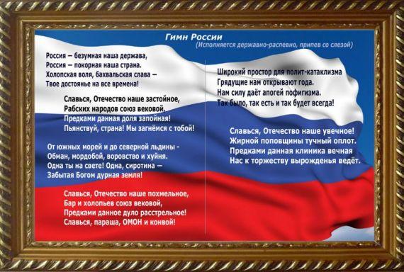 Пользователь под ником Али Татар-заде разместил в Facebok полную версию искаженного гимна.