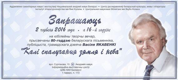80-годдзе беларускага пісьменніка, публіцыста, грамадскага дзеяча Васіля ЯКАВЕНКІ