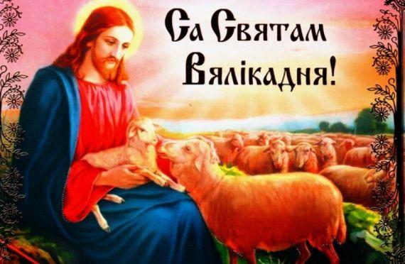 Усіх католікаў са Святам Вялікадня!